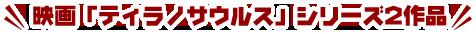 映画「ティラノサウルス」シリーズ2作品