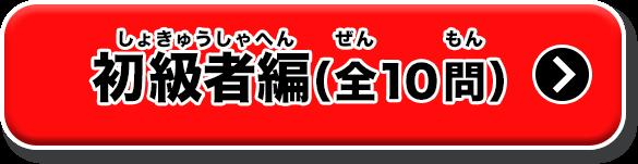 初級者編(全10問)