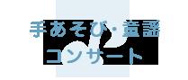 あそび・童謡コンサート