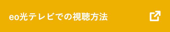 eo光テレビでの視聴方法