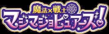 魔法×戦士マジマジョピュアーズ!