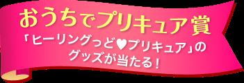 おうちでプリキュア賞「ヒーリングっどプリキュア」のグッズが当たる!