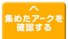 かっぱ寿司コラボ情報